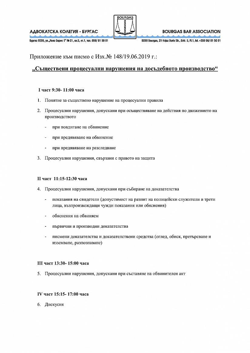 Програма семинар 29.06.2019
