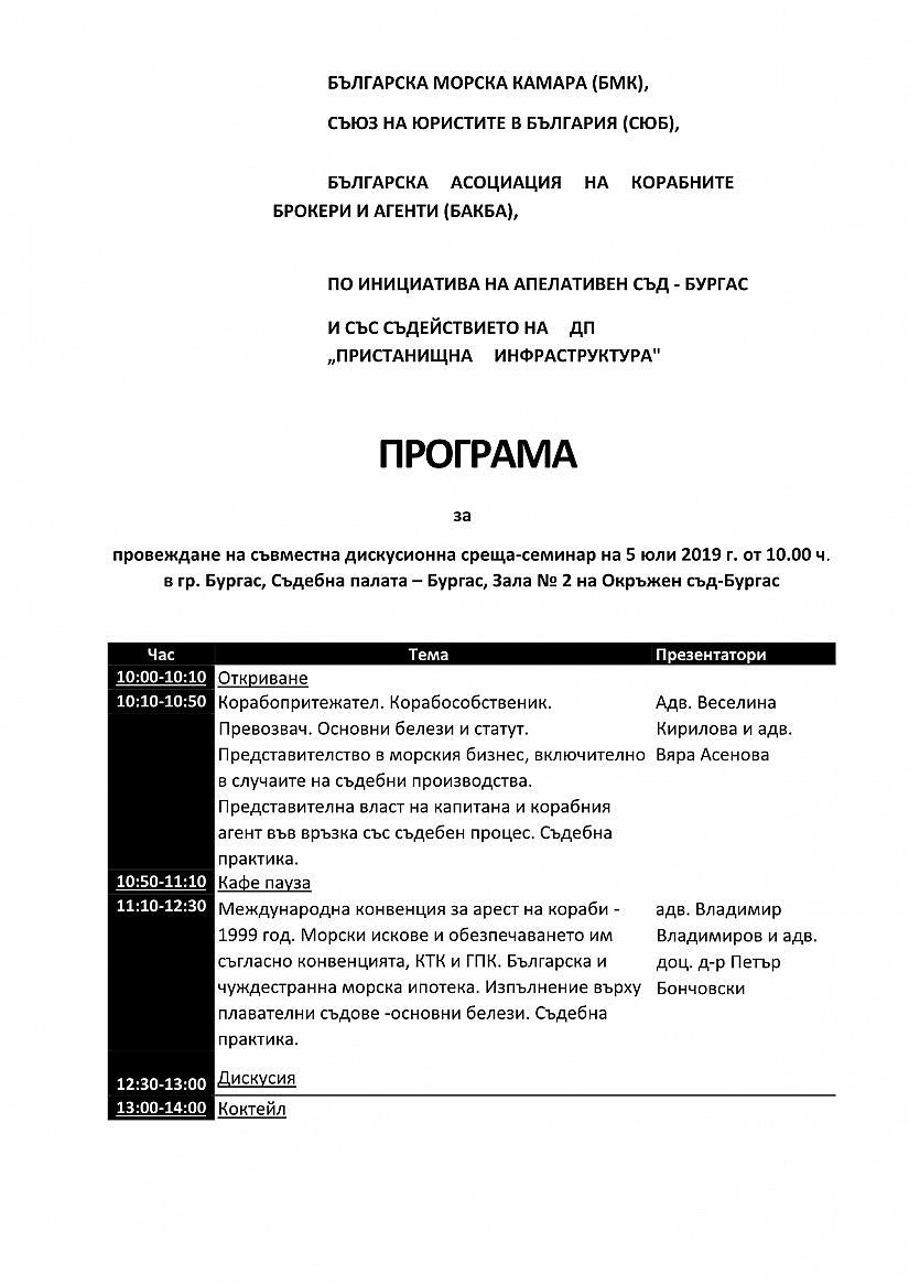 ПРОГРАМА за семинара на 05.07.2019 г.