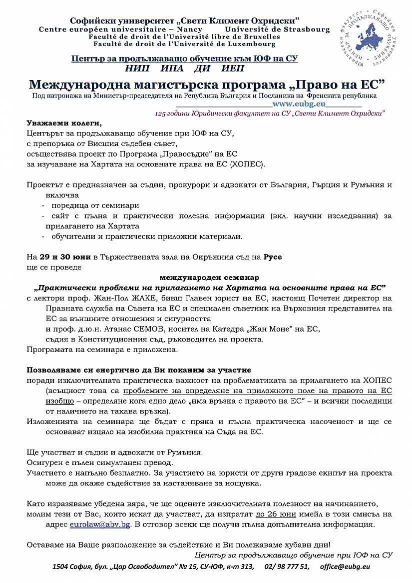 Семинар ХОПЕС Русе покана